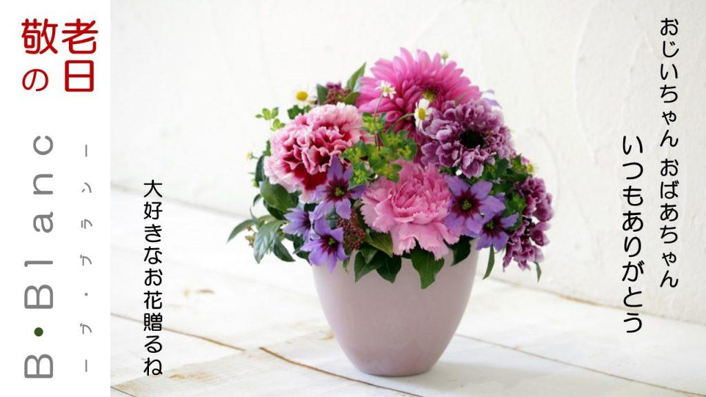 敬老の日 ピンク&パープルカラーのプティアレンジメント